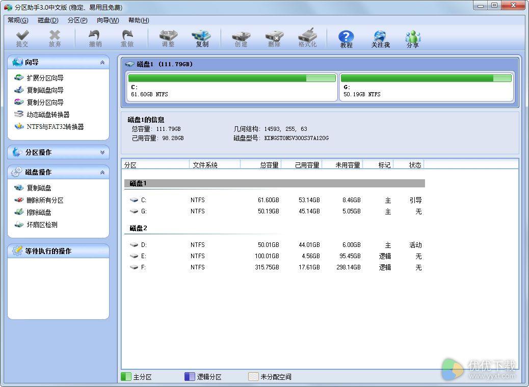 分区助手官方版 V8.3.0.0