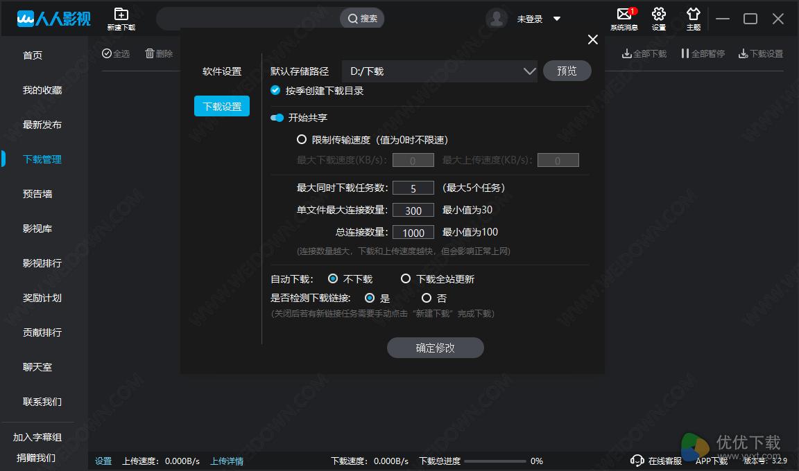 人人影视官方客户端 V3.2.9