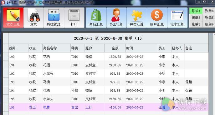 第七感记账软件安装版 V2.0.0.5