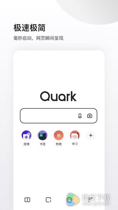 夸克浏览器安卓版 V4.5.5.155