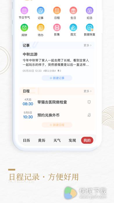 中华万年历ios版 V8.0.6