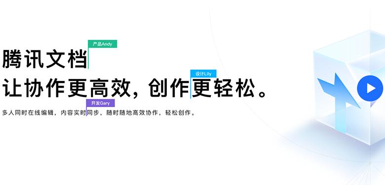 腾讯文档官方安装版