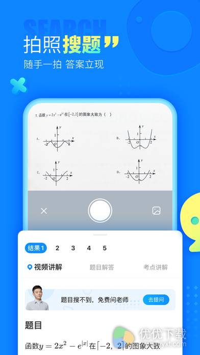 作业帮ios版 V13.6.2
