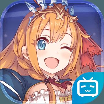 公主连结Re:Dive安卓版 V2.4.9