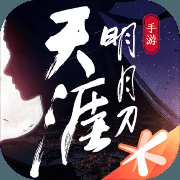 天涯明月刀手游安卓版 V0.0.27