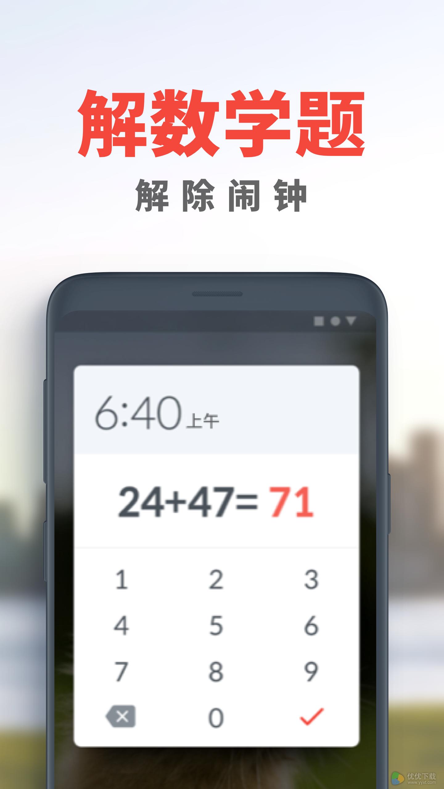 睡你妹闹钟安卓版 V44.35.24