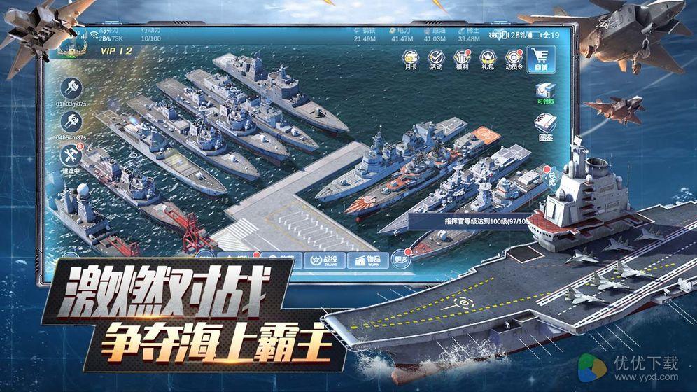 口袋战舰ios版 V1.0.1