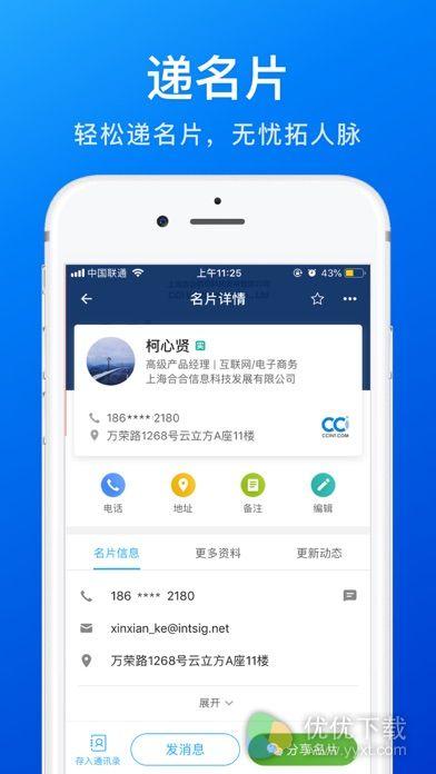 名片全能王ios版 V7.76.0