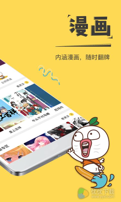 暴走漫画安卓版 V8.1.2