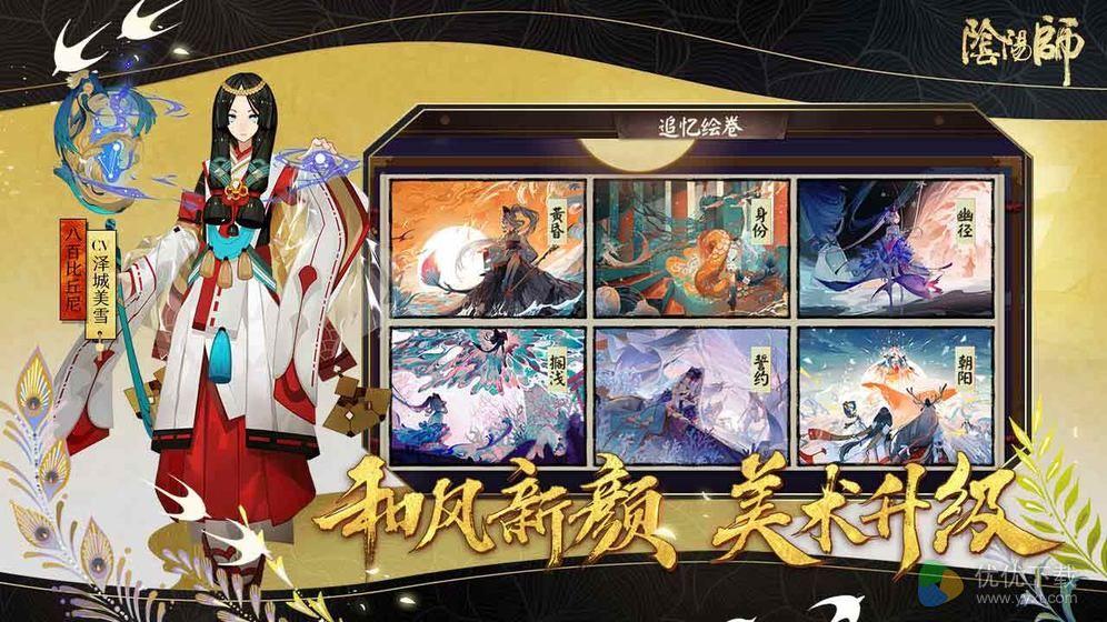 阴阳师安卓版 V1.7.5