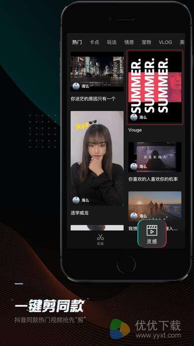 剪映安卓版 V4.7.0