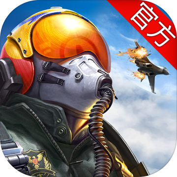 现代空战3D安卓版 V4.0.2