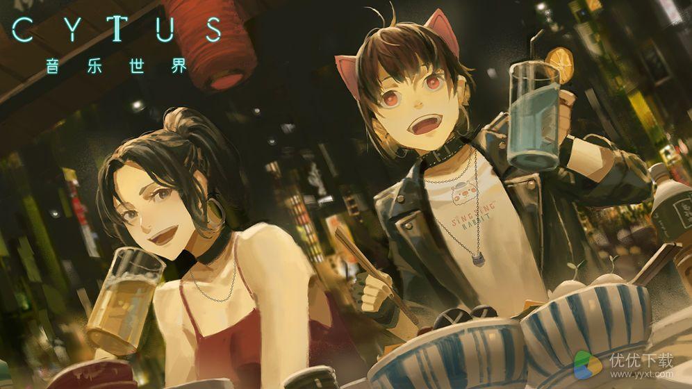 音乐世界Cytus II ios版 V3.6.1