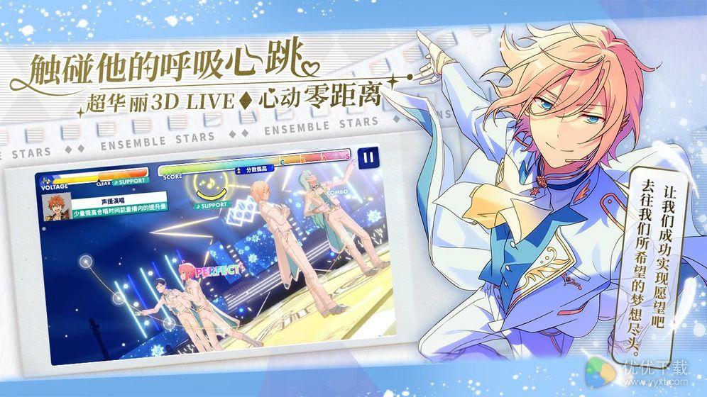 偶像梦幻祭2ios版 V1.4.711