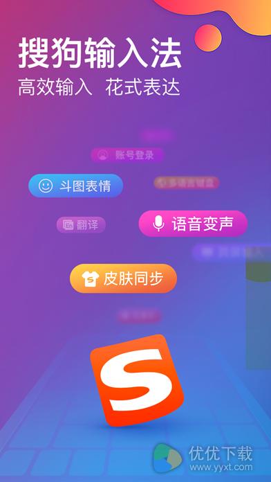 搜狗输入法安卓版 V10.21