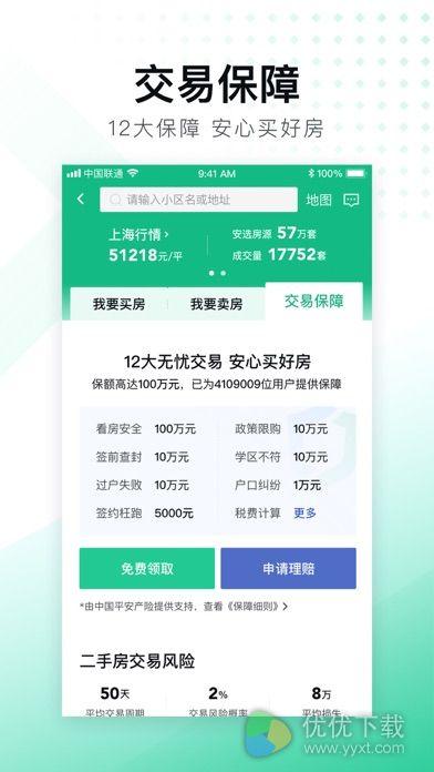 安居客安卓版 V15.10.5