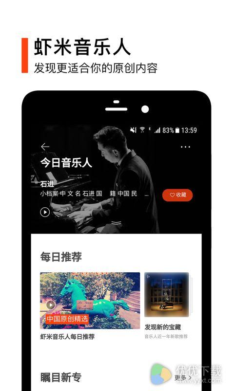虾米音乐ios版 V8.5.21