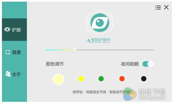 护眼宝官方安装版 V3.1