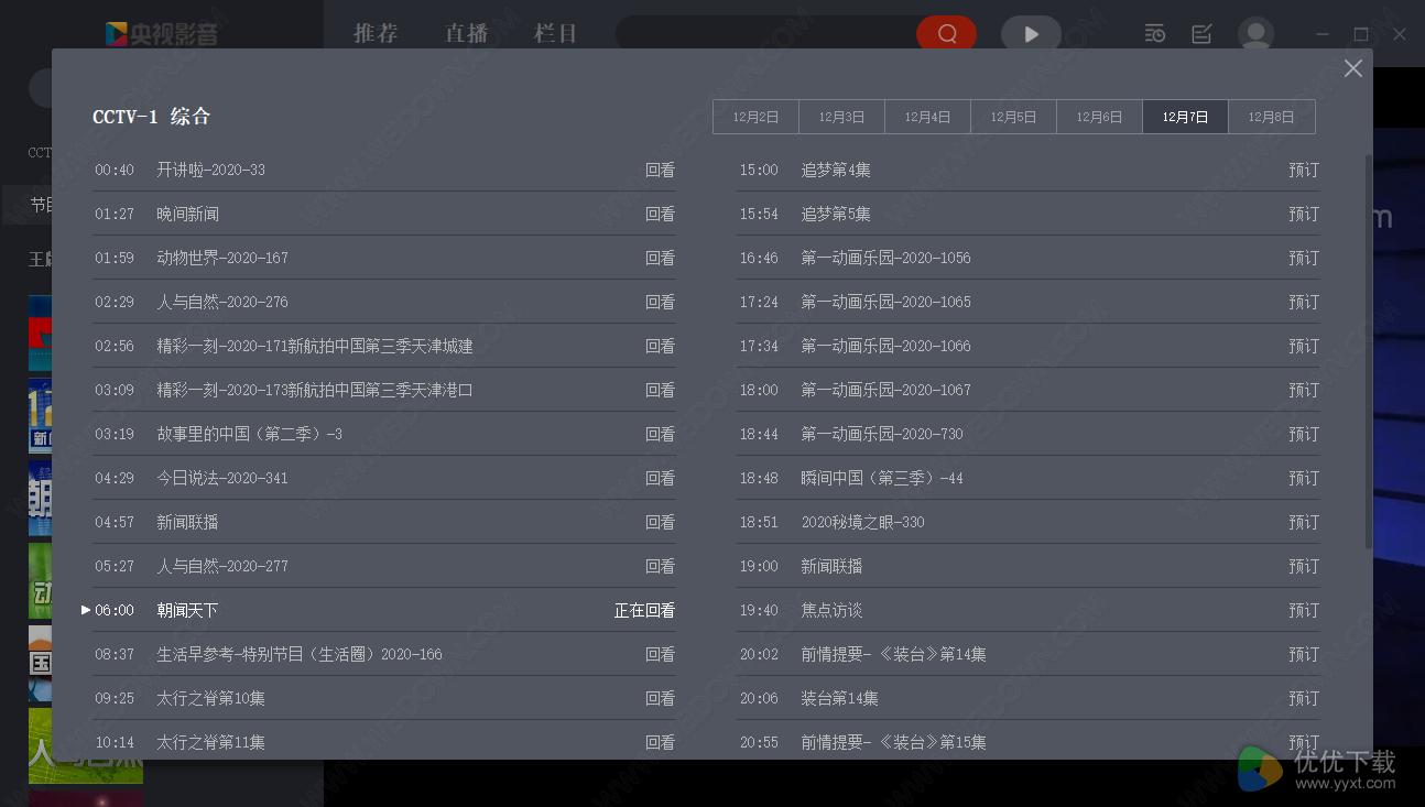 央视影音官方桌面版 V4.6.7.0