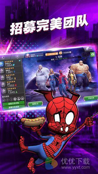 漫威:超级争霸战ios版 V29.2.0