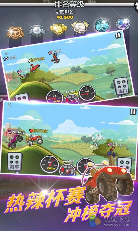 登山赛车2ios版 V1.41.0