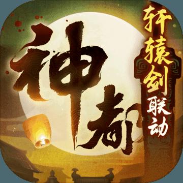 神都夜行录安卓版 V1.0.37