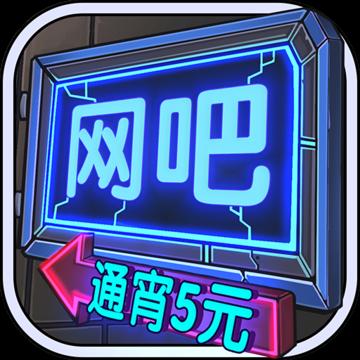 网吧模拟器ios版 V1.2.6