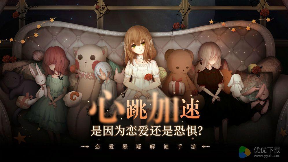 人偶馆绮幻夜安卓版 V1.5.1