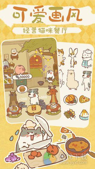 动物餐厅ios版 V5.6