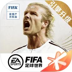 FIFA足球世界ios版 V16.0.08