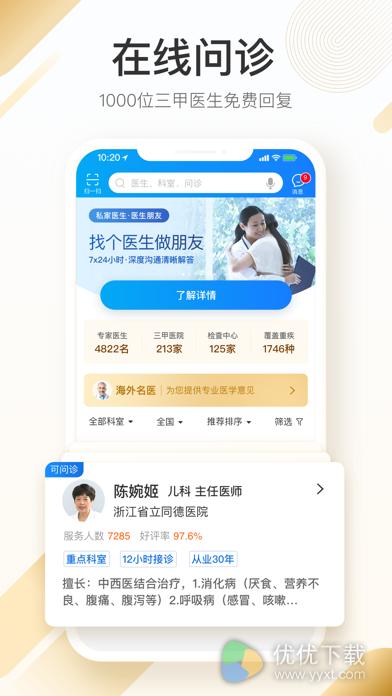 平安医家安卓版 V7.21.0