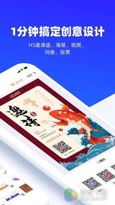 易企秀安卓版 V4.26.0