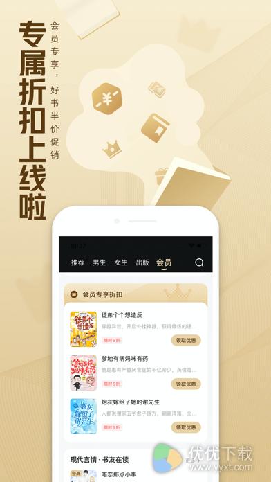 QQ阅读ios版 V7.5.50