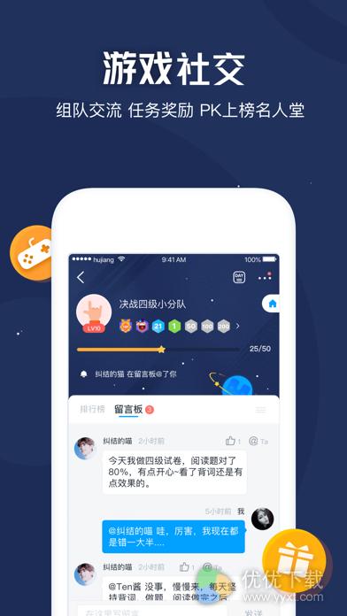 沪江开心词场ios版 V6.12.0