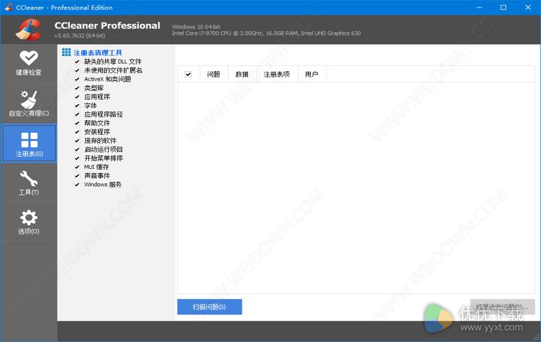 CCleaner专业版 V5.75.0.8238