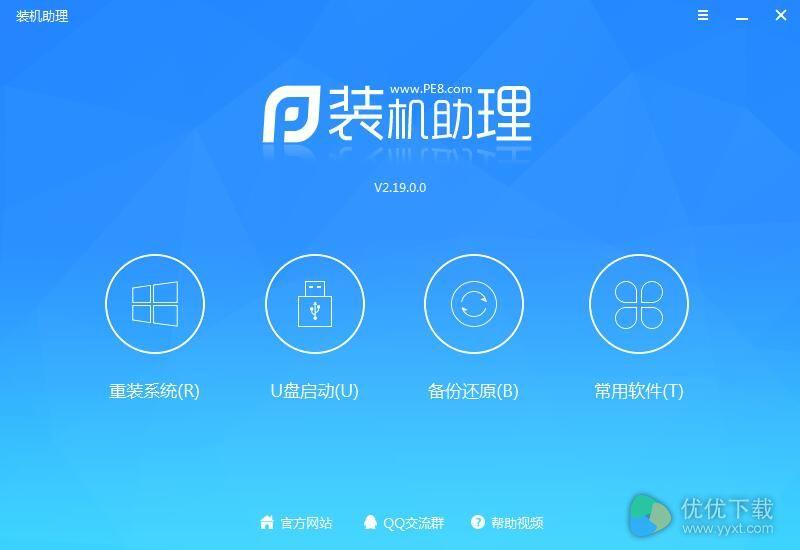 PE吧装机助理官方版 V2.82.0.0