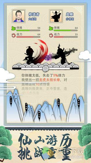修仙式人生ios版 V1.4
