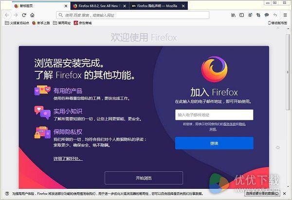 火狐浏览器官方标准版 V84.0.2