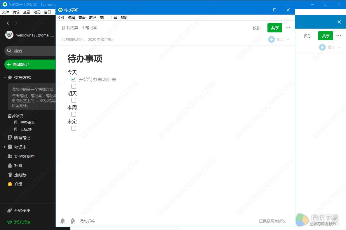 印象笔记官方安装版 V6.21.39.2582