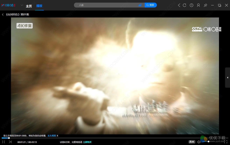 咪咕视频官方安装版 V4.11.0.1204