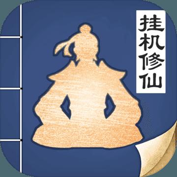 无极仙途安卓版 V1.2.4
