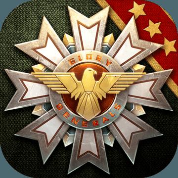 钢铁命令:将军的荣耀3ios版 V1.1.2