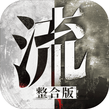 流言侦探安卓版 V2.4.3