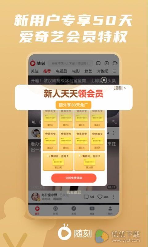 爱奇艺随刻安卓版 V9.24.5