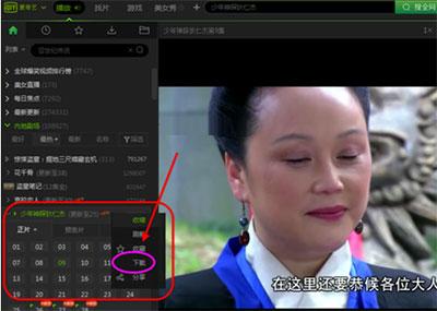 爱奇艺视频如何批量下载视频到电脑3