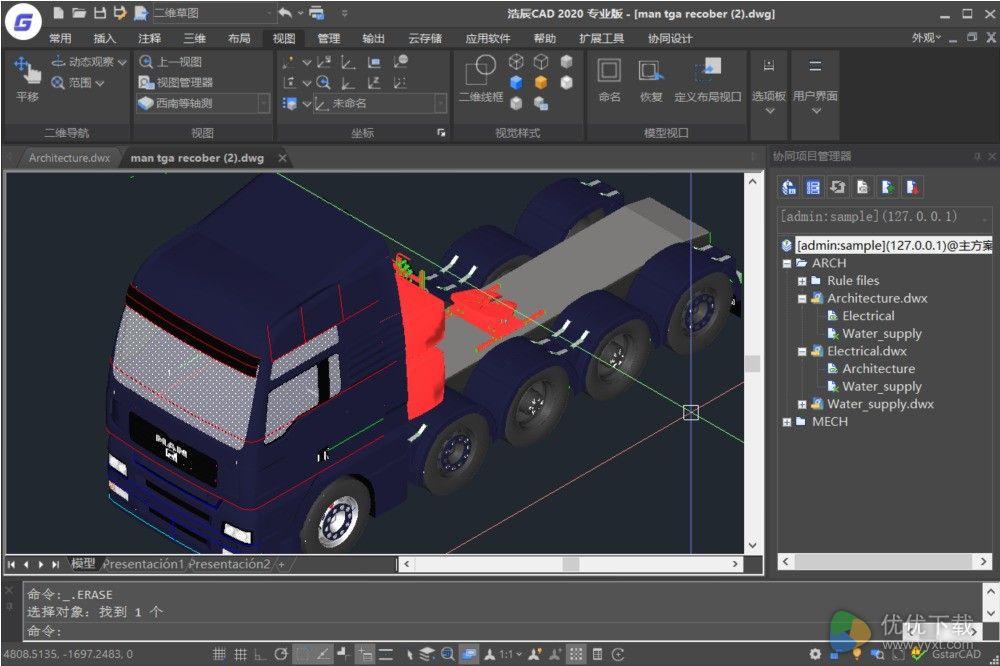 浩辰CAD2020官方版 V20.0.0.1