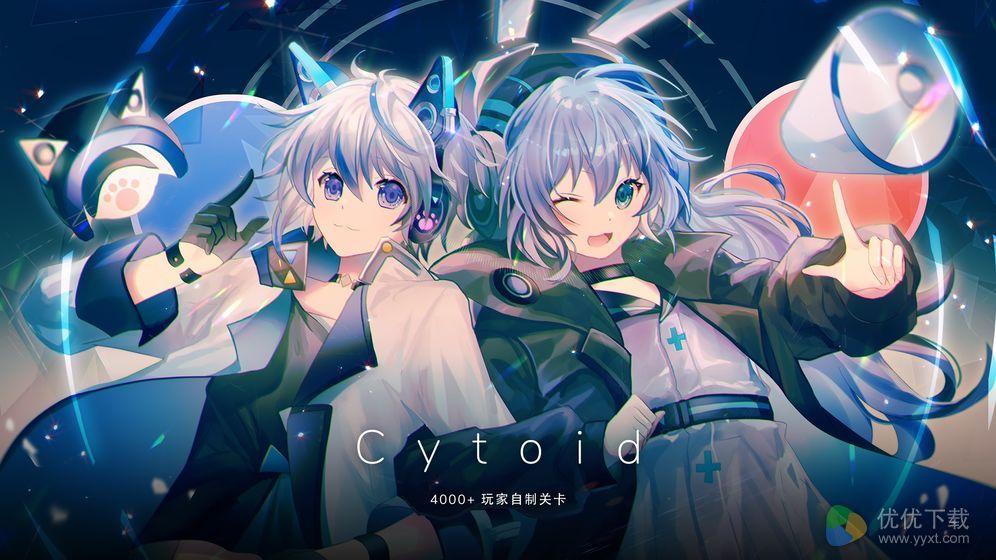 Cytoid ios版 V2.0.2