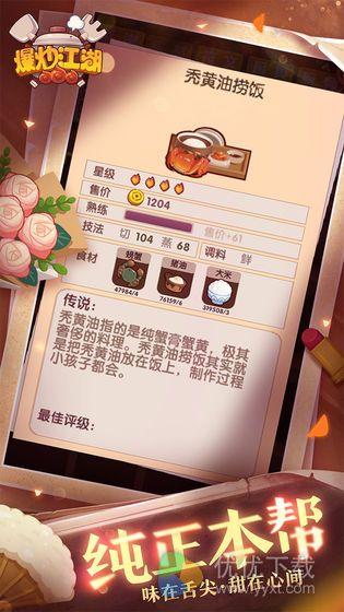 爆炒江湖安卓版 V1.10