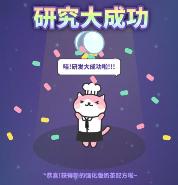 网红奶茶店手游最强奶茶配方推荐