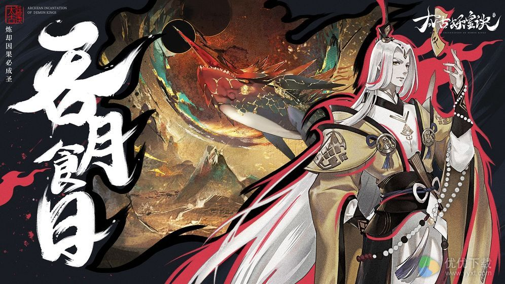 太古妖皇诀安卓版 V2.0.5